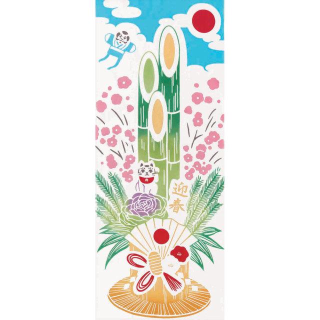 気音間 手ぬぐい お正月/晴れ門松/T099-50024