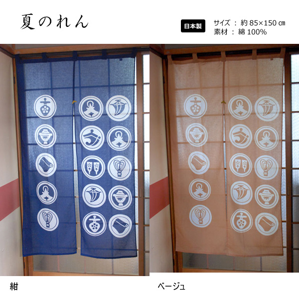 夏のれん 民芸丸紋