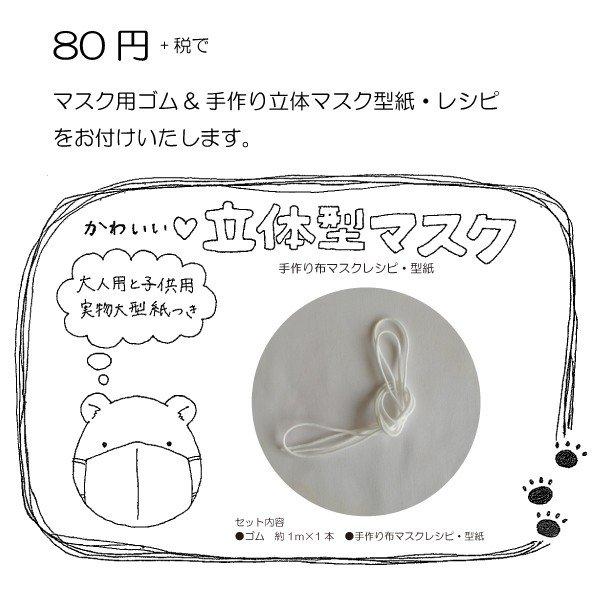 マスク用ゴム・型紙