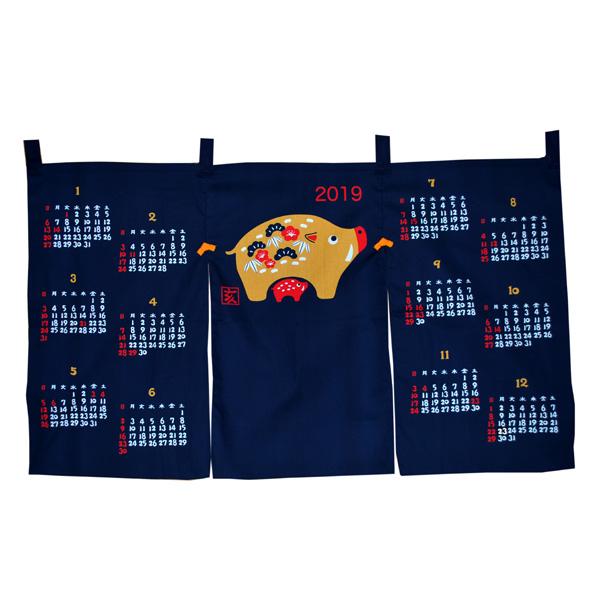干支カレンダーのれん2019年亥年