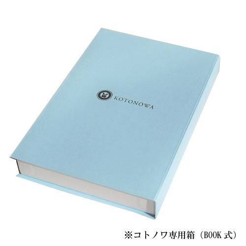 コトノワ専用箱_BOOK式