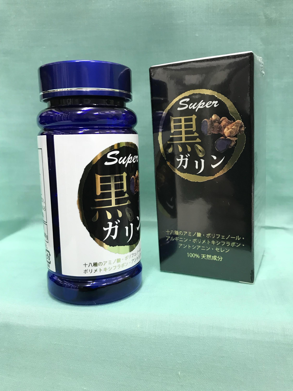 Super黒ガリン【100%天然成分】キャンペーン中のため70粒入り