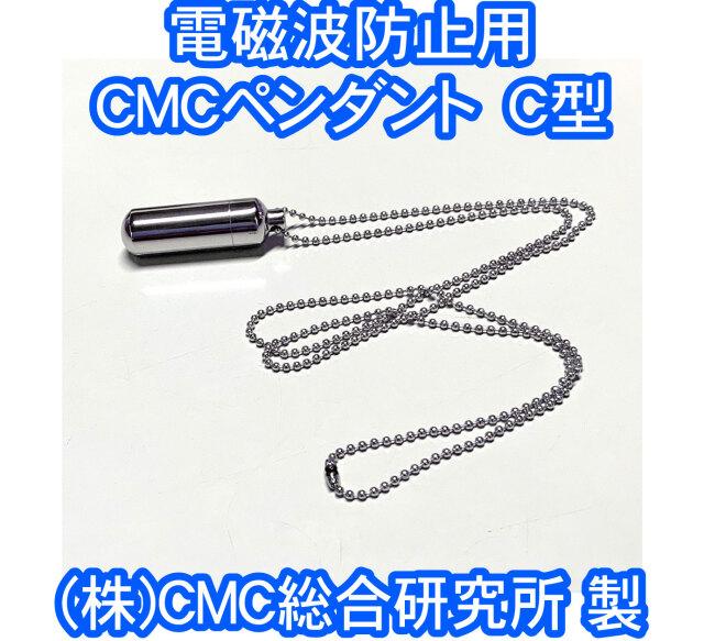 電磁波防止用CMCペンダントCタイプ