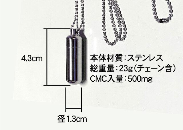 電磁波防止用CMCペンダントCタイプ 長さ4.3cm 太さ1.3cm 総重量23g CMC500mg入