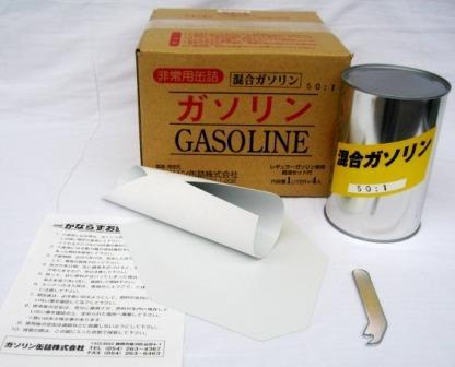 ガソリン缶詰(レギュラー混合1L
