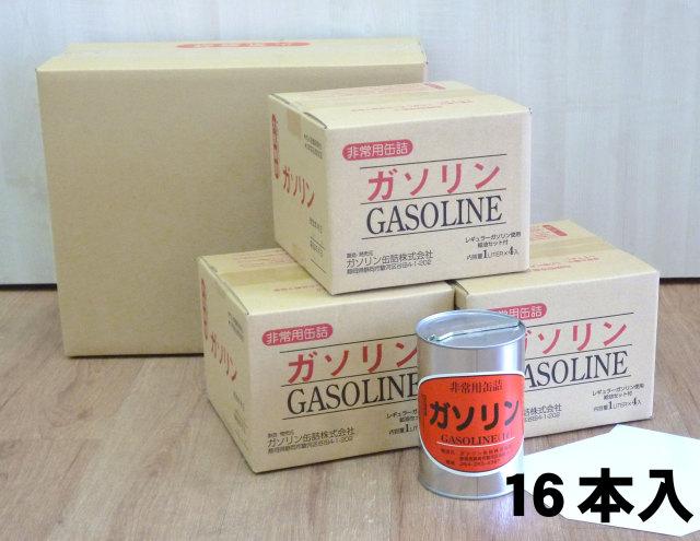 ガソリン缶詰16本セット(レギュラー)