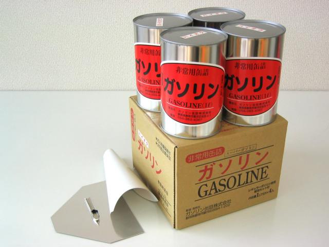 保存用ガソリン缶詰