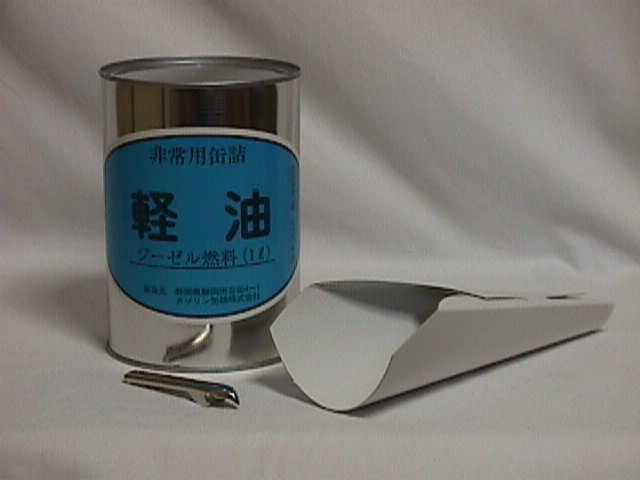 ガソリン缶詰(軽油1L)