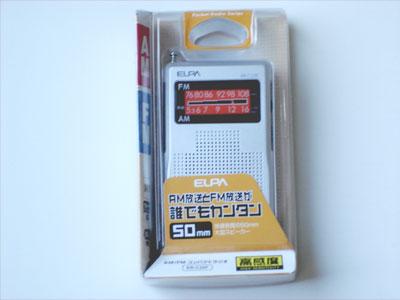 高感度 AM/FMコンパクトラジオ
