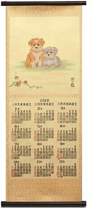 2018年 川島織物セルコン 新綾錦織カレンダー「なかよし」
