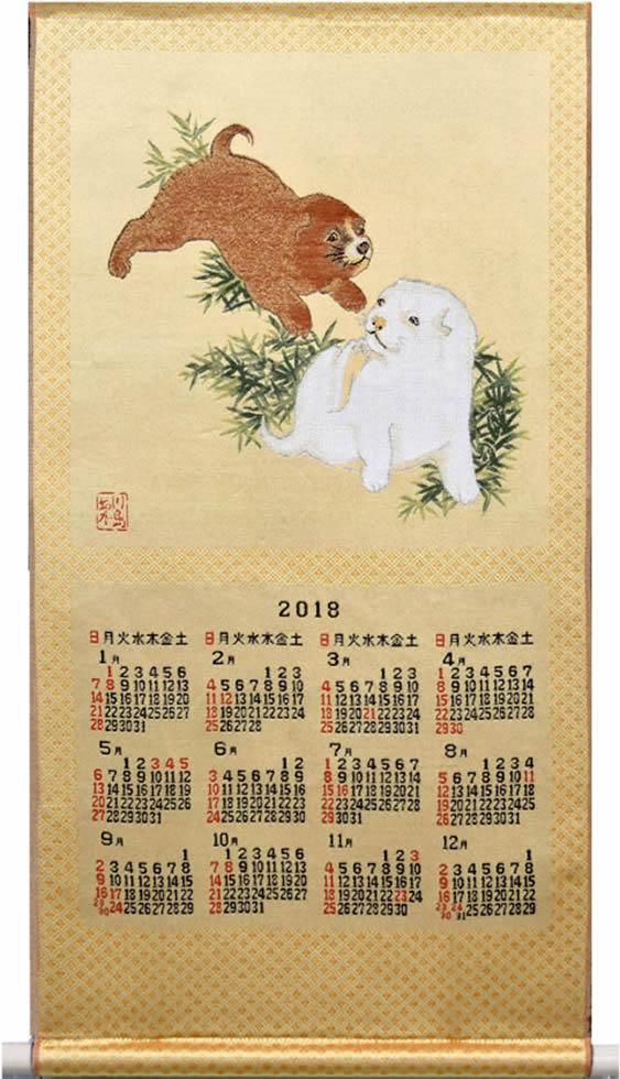 2018年 川島織物セルコン 綾錦織 掛軸カレンダー「たわむれ」