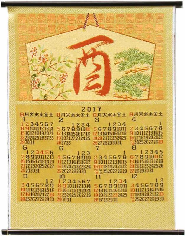 2017年 川島織物セルコン 新宮錦織カレンダー「絵馬」