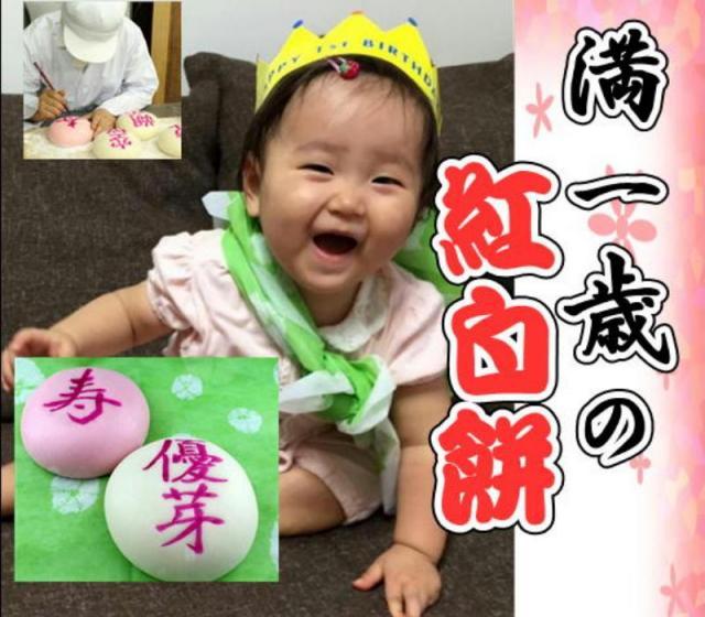 一升餅(1.8キロ) 紅白(各900g)丸型餅セット 風呂敷付き 名入れ無料 つきたて、やわらかい!満一才のお誕生日祝に!