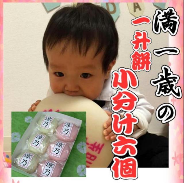 一升餅(1.8キロ) 紅小餅+白小餅6個セット 風呂敷付き お名前シール無料 つきたて、やわらかい!満一才のお誕生日祝に!