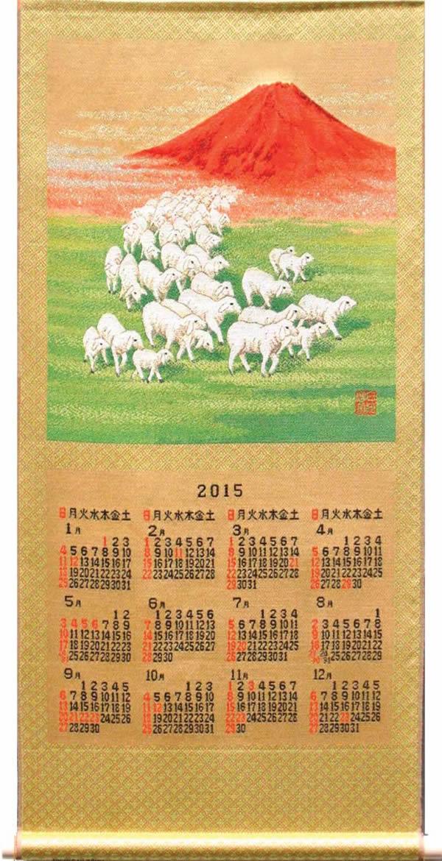 2015年川島織物紅粉屋カレンダー