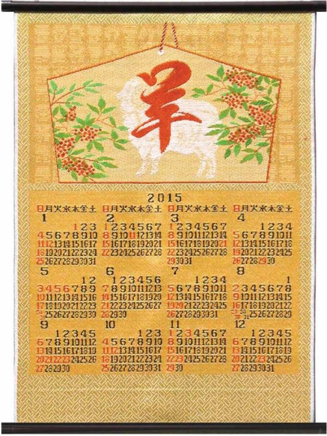 川島織物紅粉屋2015年カレンダー