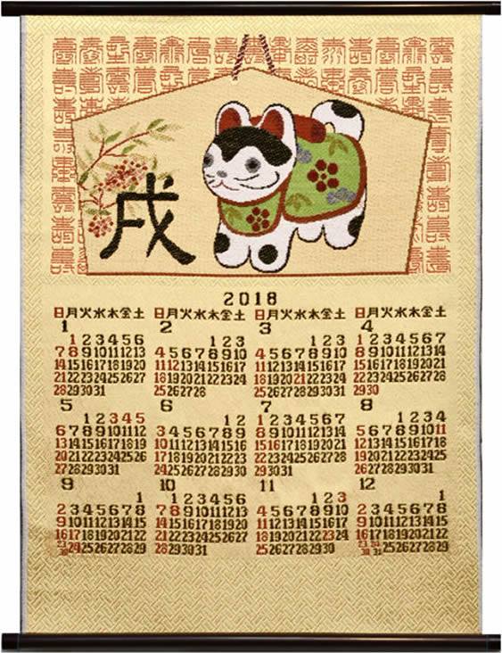 2018年 川島織物セルコン 新宮錦織カレンダー「絵馬」