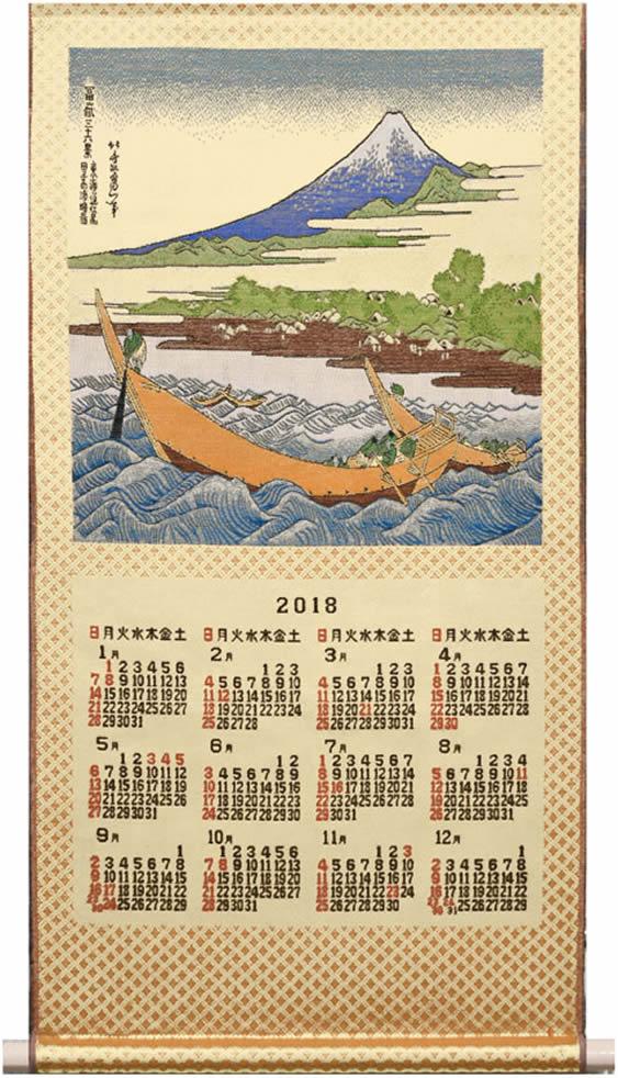 2018年 川島織物セルコン 綾錦織 掛軸カレンダー「田子の浦」