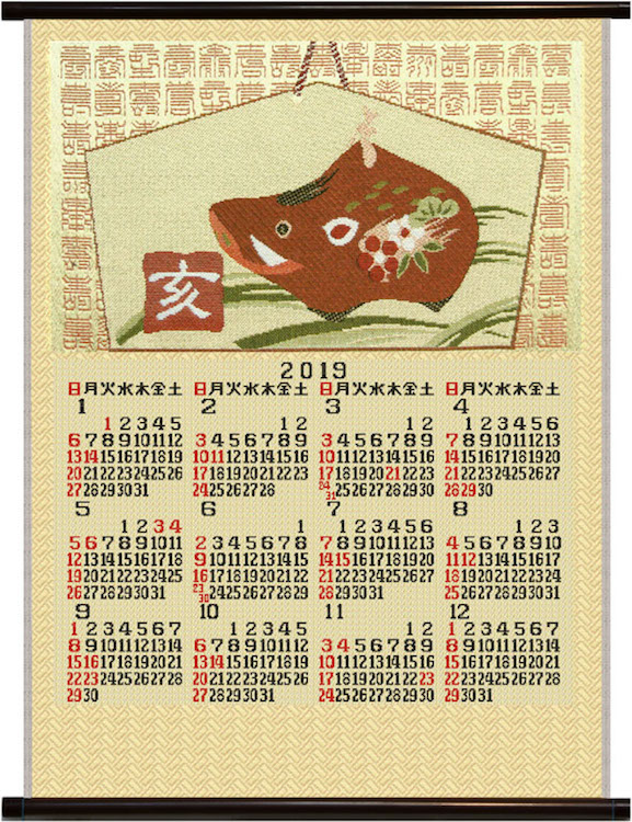 2019年 川島織物セルコン 新宮錦織カレンダー「絵馬 亥」