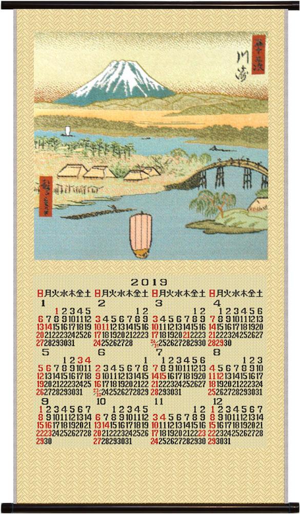 2019年 川島織物セルコン 唐錦織掛軸カレンダー 歌川広重画「川崎」