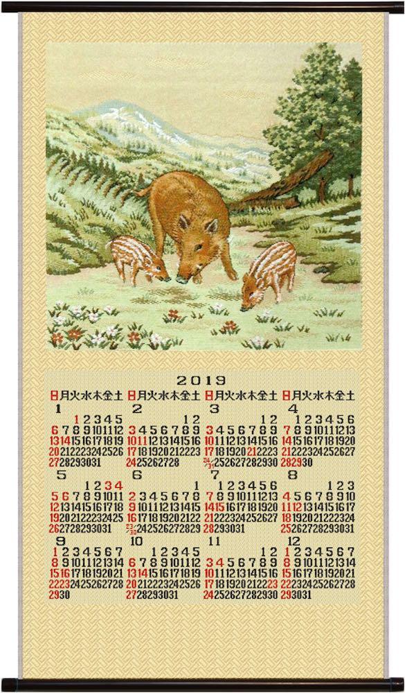 2019年 川島織物セルコン 唐錦織掛軸カレンダー「好日」
