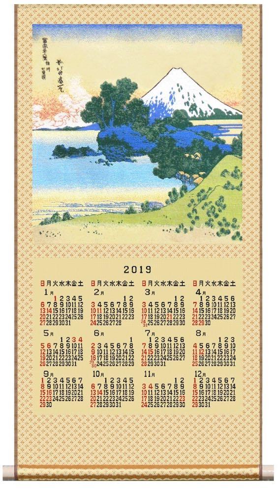 2019年 川島織物セルコン 葛飾北斎画 綾錦織 掛軸カレンダー「相州七里浜」