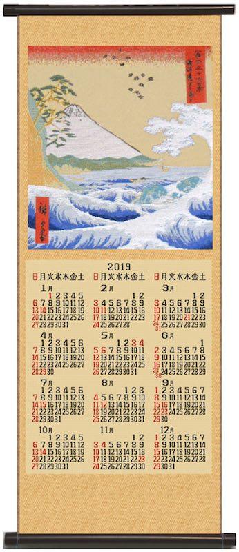 2019年 川島織物セルコン 新綾錦織カレンダー 歌川広重 画「駿河之海上」