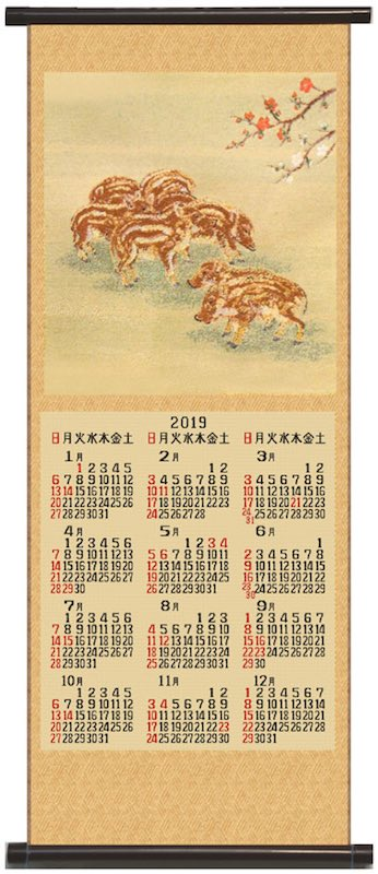 2019年 川島織物セルコン 新綾錦織カレンダー「うり坊」