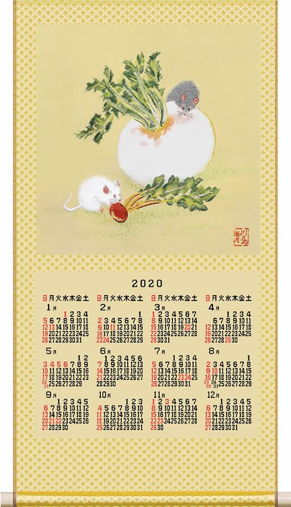 2020年川島織物西陣織カレンダー