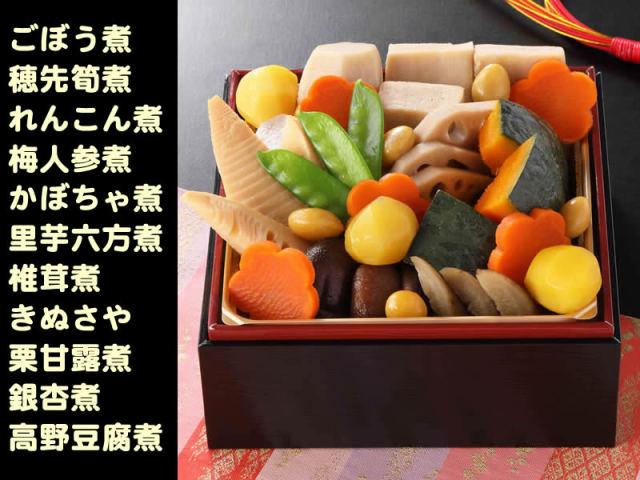 小野瀬水産手作り煮物おせち
