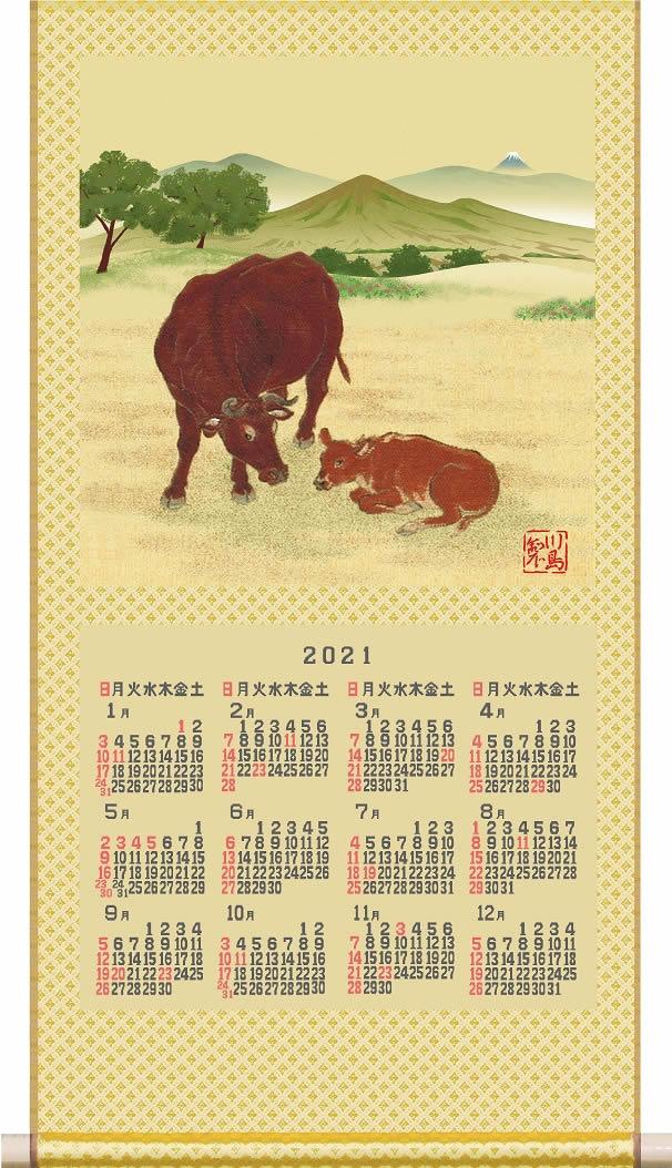 2021年川島織物西陣織カレンダー