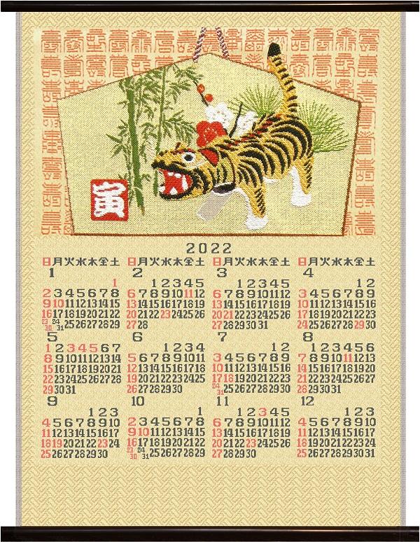 2022年川島セルコン西陣織カレンダー
