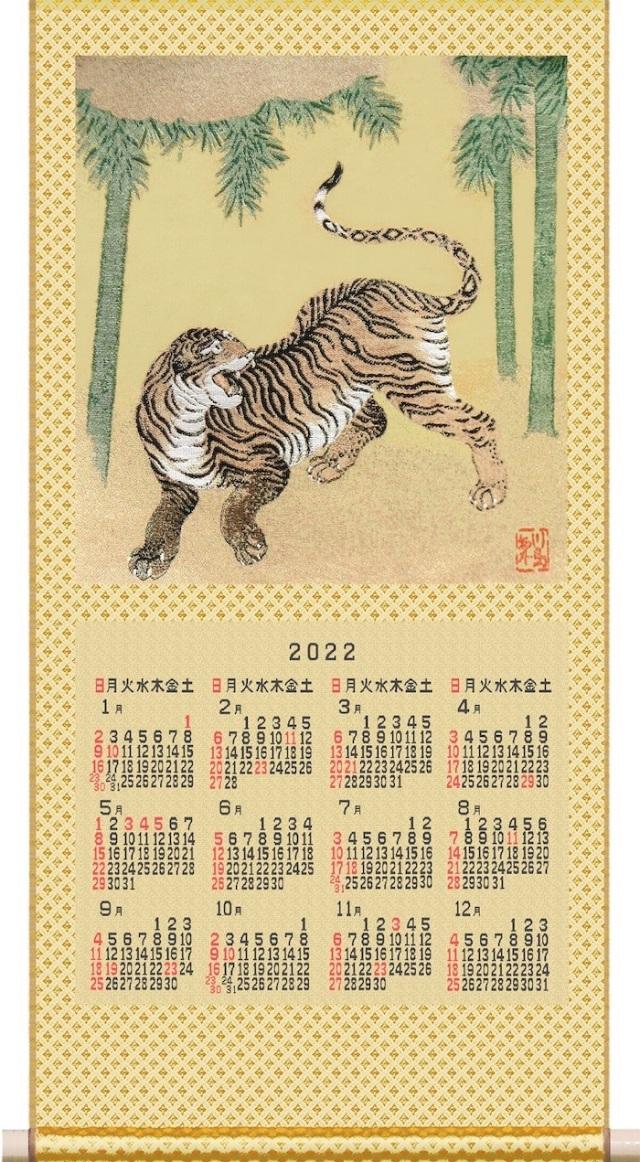 2022年西陣織カレンダー竹虎図