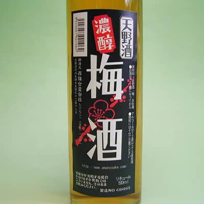 天野酒西條合資会社