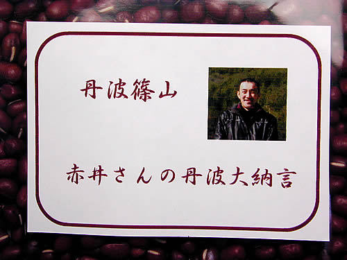 丹波篠山赤井農産