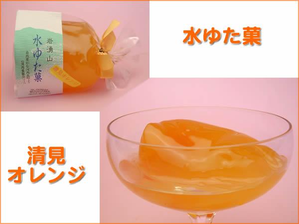 フルーツゼリー清見オレンジ