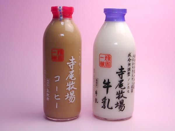 寺尾牧場牛乳