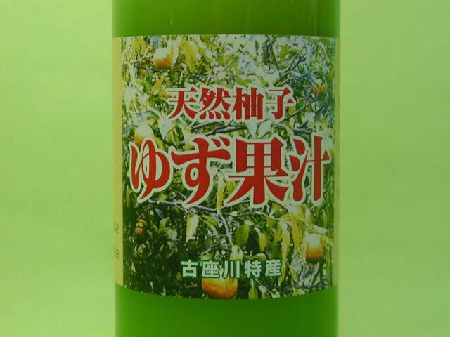 後口農園天然柚子果汁