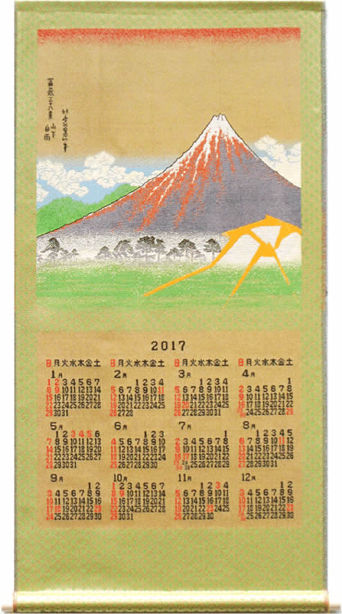 2017年 川島織物セルコン 葛飾北斎画 綾錦織 掛軸カレンダー「山下白雨」