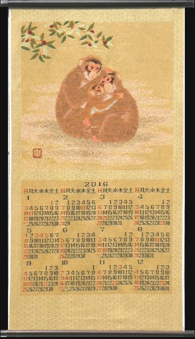 2016年カレンダー猿の家族