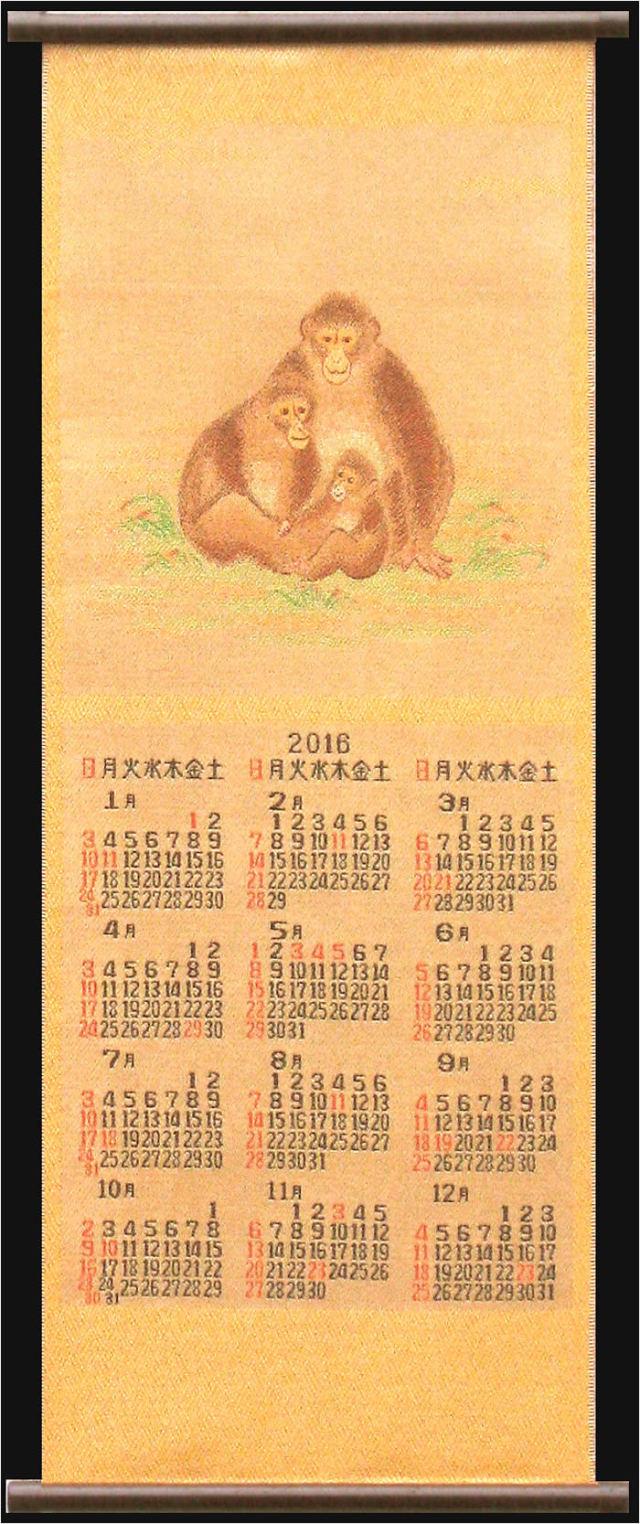 2016年カレンダー日和