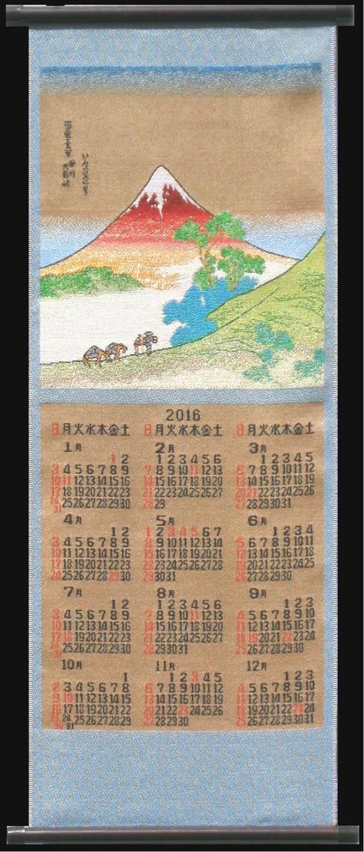 2016年カレンダー犬目峠