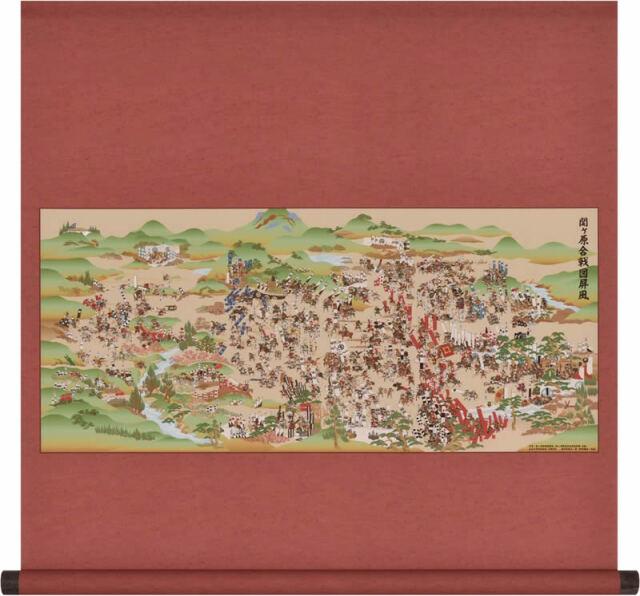 現代復刻版「関ヶ原合戦図屏風」