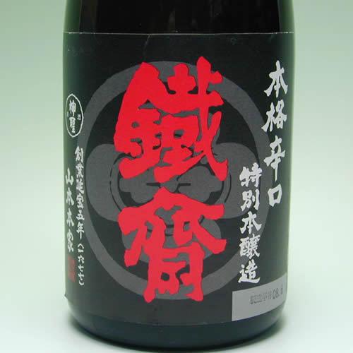 京都伏見山本本家