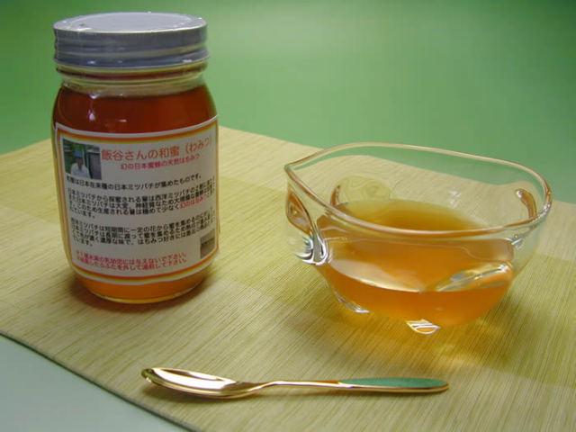 飯谷さんの和蜜