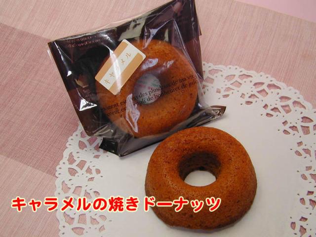 グリムスハイム・メルヘンの焼きドーナッツ