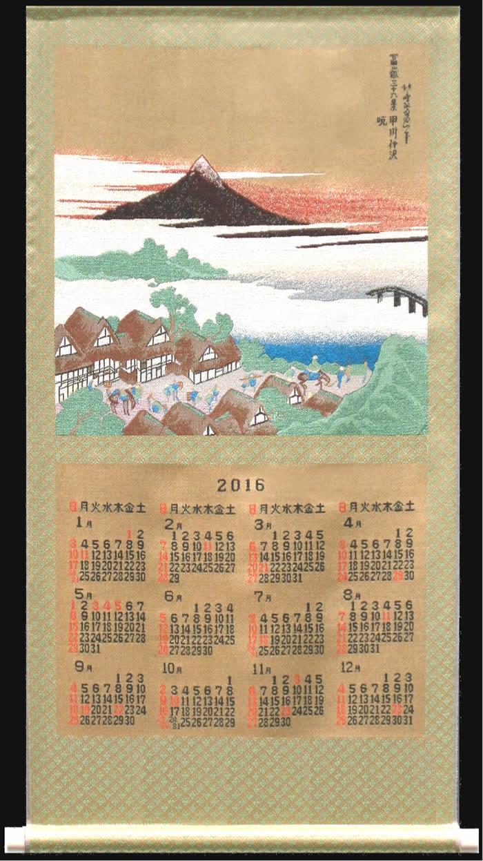 2016年カレンダー伊澤の暁