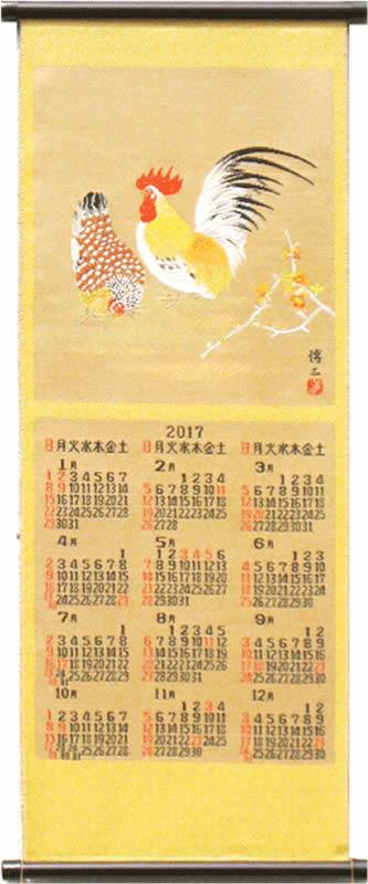 2017年 川島織物セルコン 新綾錦織カレンダー「双鶏」
