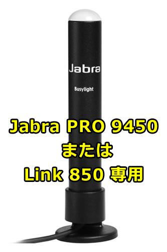 オンラインインジケーター(Jabra PRO 9450 または Link 850 専用)(14207-10)