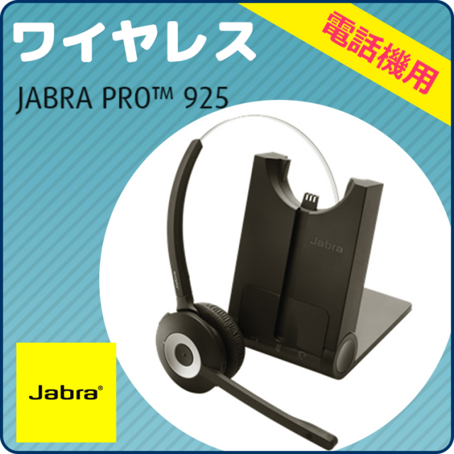 Jabra製ワイヤレス(無線) 電話機用ヘッドセット Jabra PRO 925(925-15-508-108)